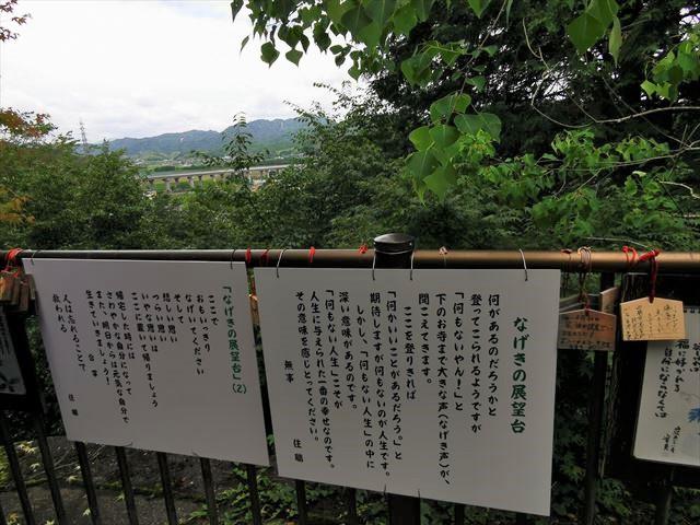 丹州観音寺 なげきの展望台
