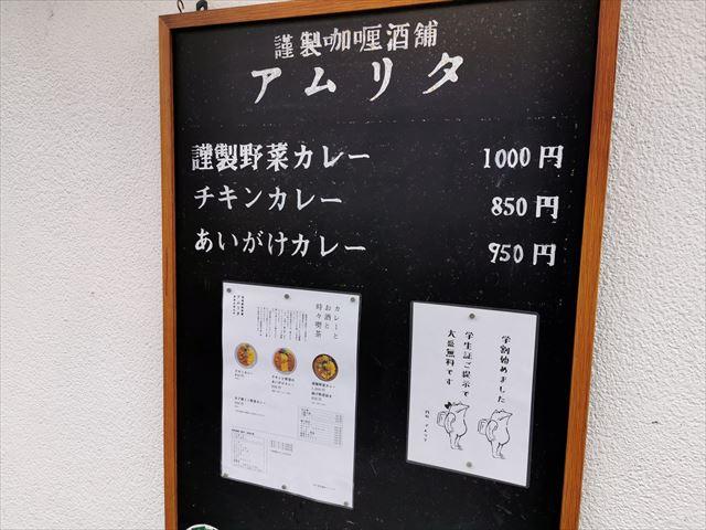 謹製咖喱酒舗アムリタ メニュー