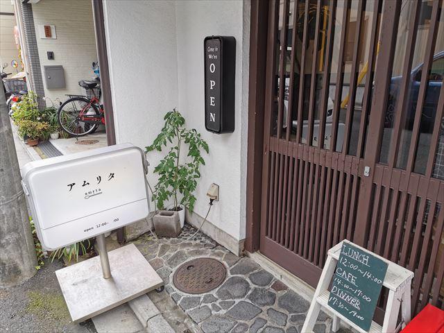 謹製咖喱酒舗アムリタ