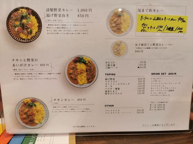 咖喱酒舗アムリタのメニュー