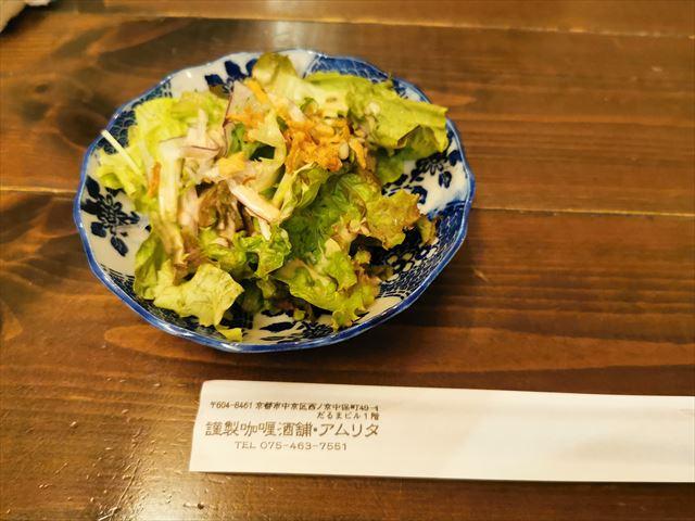 咖喱酒舗アムリタ サラダ