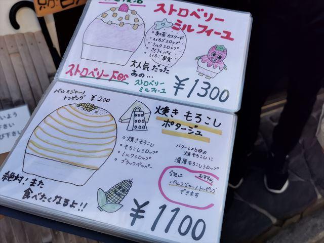 京氷菓つららのメニュー
