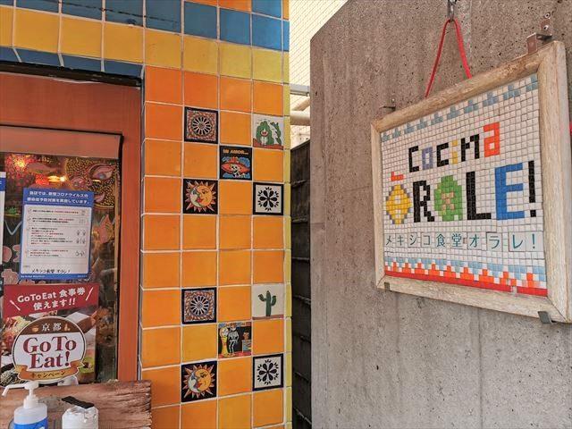 メキシコ食堂オラレ(ORALE!)