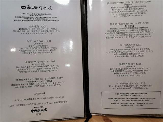 四条堀川茶屋のメニュー