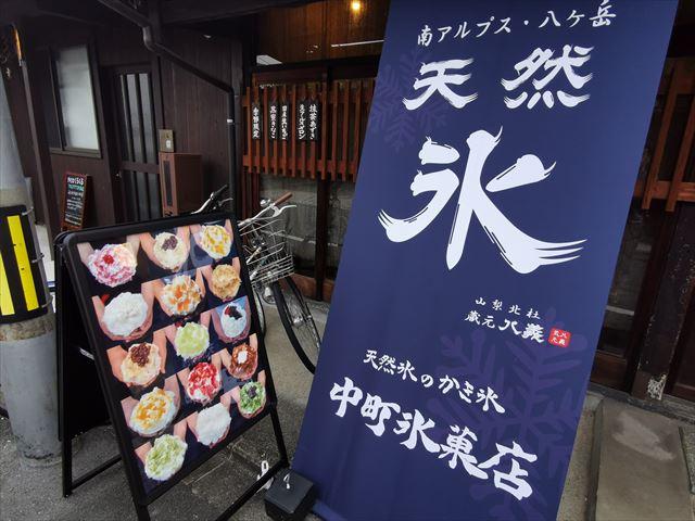 四条堀川茶屋