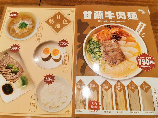 甘蘭牛肉麺のメニュー