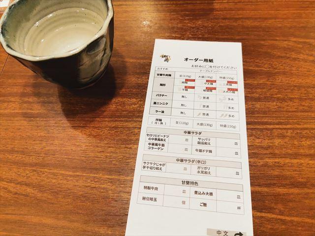 甘蘭牛肉麺 オーダー用紙