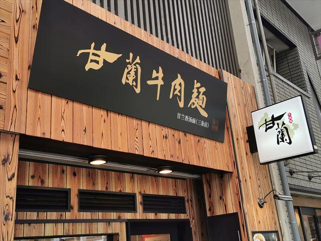甘蘭牛肉麺 京都三条店