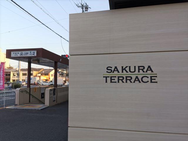 SAKURA TERRACE(サクラテラス)ホテル