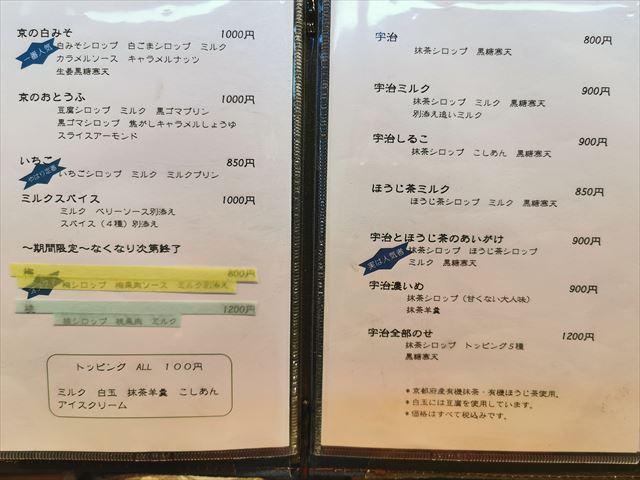 京の氷屋さわのメニュー