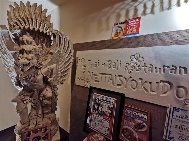 熱帯食堂 四条河原町店